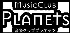 音楽クラブプラネッツ